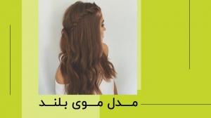 فیلم آموزش مدل موی بلند