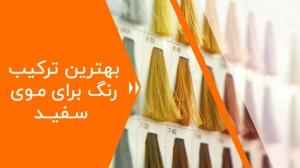 آموزش ترکیب رنگ برای مو سفید