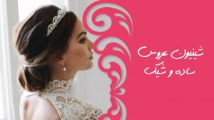 فیلم آموزش شینیون مخصوص عروس خانم ها
