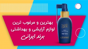 بهترین برندهای لوازم آرایشی و بهداشتی ایرانی