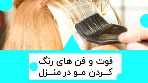 آموزش رنگ کردن مو در منزل