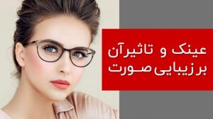 عینک و زیبایی صورت
