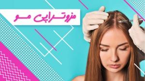مزوتراپی و درمان ریزش موها
