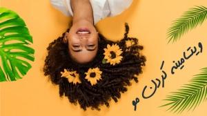 خدمات و آموزش ویتامینه کردن مو