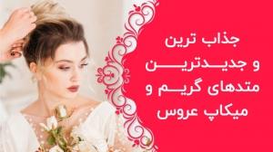 خدمات و آموزش آرایش عروس