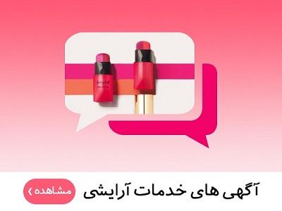 آگهی های خدمات آرایشی