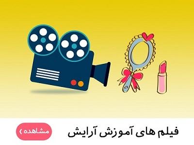 فیلم آموزش آرایش