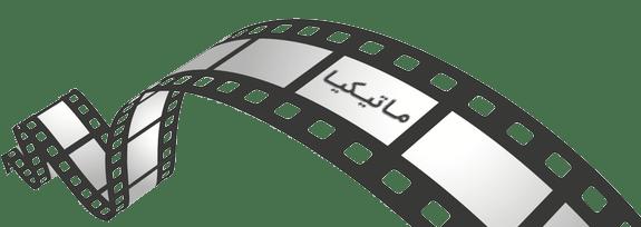 فیلم آموزش آرایشی ماتیکیا